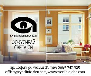 Eyeclinic ad