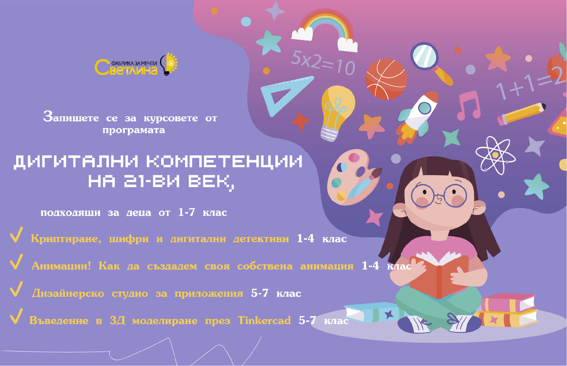 cover svetlina logo high quality